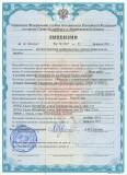 лицензии Управления Федеральной службы безопасности РФ на предоставление услуг в области шифрования информации