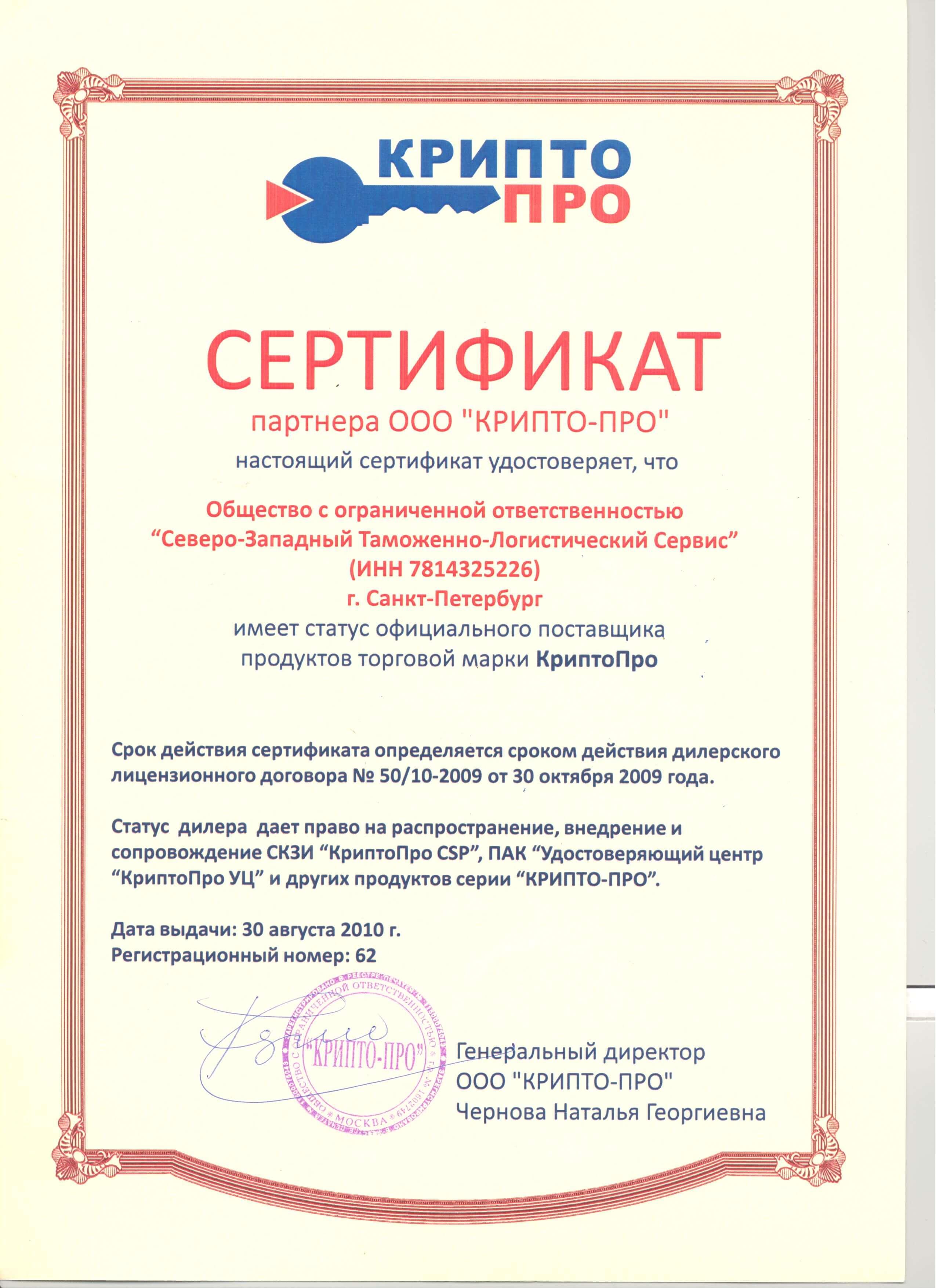 сертификат партнера КриптоПРО