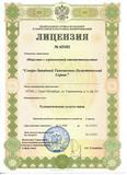 лицензии Федеральной службы по надзору в сфере связи и массовых коммуникаций на оказание телематических услуг связи
