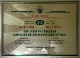 Диплом юбилейной международной выставки