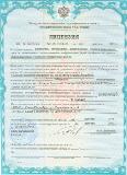 лицензия Центра по лицензированию, сертификации и защите государственной тайны ФСБ России
