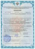 лицензии Управления Федеральной службы безопасности РФ на распространение шифровальных (криптографических) средств