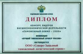 Диплом Таможенный олимп 2009