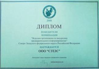 Лучший таможенный брокер России